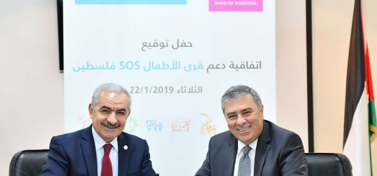 Bank Of Palestine And SOS Children's Villages Palestine Signs Support Agreement For The Organization's Family Strengthening Program